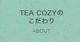 TEA COZYのこだわり